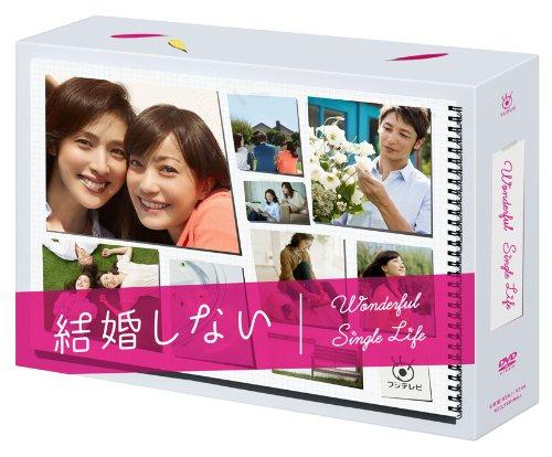 結婚しない プレミアムDVD-BOX B00B47D22G