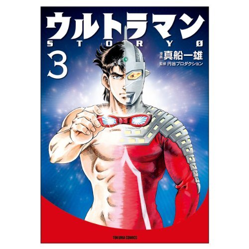 Ultraman Story 0 3 (Tokuma Comics) Manga