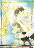 You and Harujion, Keiko Kinoshita, 1569709254