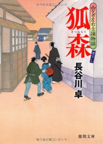 雨乞の左右吉捕物話 狐森 (徳間文庫)