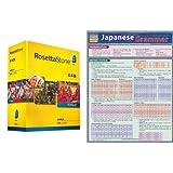 Rosetta Stone Japanese Grammar Bundle