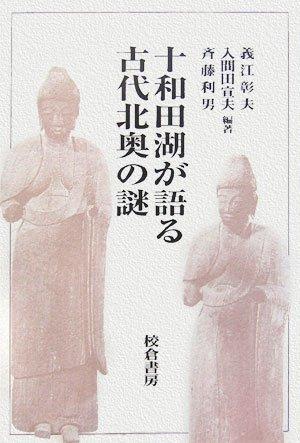 十和田湖が語る古代北奥の謎