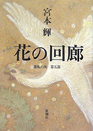 花の回廊―流転の海〈第5部〉