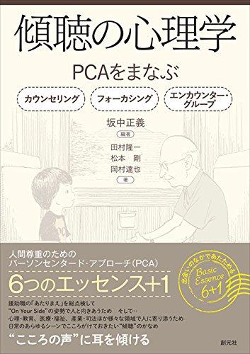 傾聴の心理学: PCAをまなぶ:カウンセリング/フォーカシング/エンカウンター・グループ