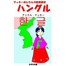 The educational picture book of Hangeul (Kizuna-Bunko) (Japanese Edition)