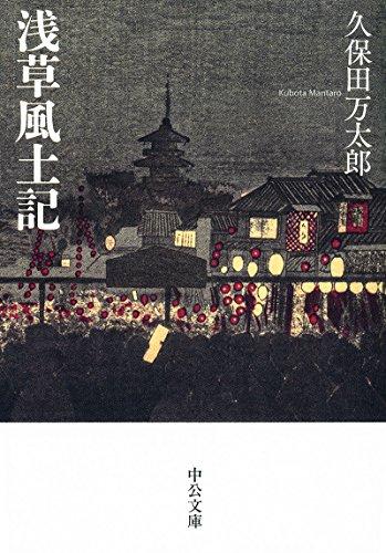 浅草風土記 (中公文庫)