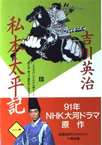 Shihon taiheiki (Volume#1) [Japanese Edition]