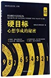 img - for Hard Goals: Secrets of Getting Where You Want to Be (Big-Character Edition) (Chinese Edition) book / textbook / text book