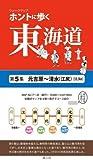 ホントに歩く東海道 第5集 元吉原~清水(江尻) (ウォークマップ)