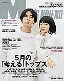 Men's NONNO(メンズノンノ) 2019年 06 月号