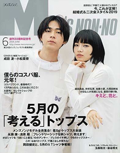 Men 's NONNO (멘즈 논노) 2019 년 06 월호 잡지