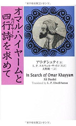 オマル・ハイヤームと四行詩(ル...