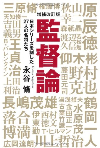 監督論 日本シリーズを制した27人の名将 (廣済堂文庫)