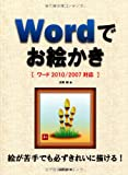 WORDでお絵かき[ワード2010/2007対応] (Wordでお絵かきシリーズ)