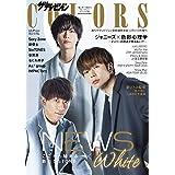 ザテレビジョン COLORS Vol.49