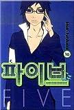 Five. 10 (Korean edition)