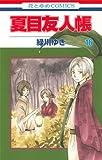 夏目友人帳 16 (花とゆめCOMICS)