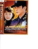 Into The Sun - 2003 Korean Drama - Korean & Japanese Audio - Chinese Subtitle