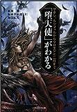「堕天使」がわかる サタン、ルシフェルからソロモン72柱まで