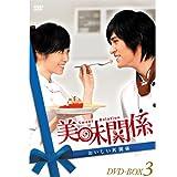[DVD]美味関係~おいしい関係~ DVD-BOX 3