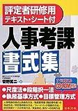 人事考課書式集 (評定者研修用テキスト・シート付)