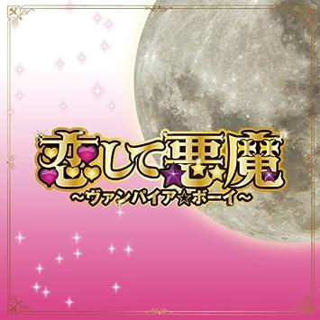 Amazon Co Jp 恋して悪魔 ヴァンパイア ボーイ オリジナル