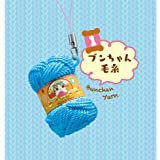 Re-Ment [March Comes in like a Lion] Handicrafts mascot [1. Bunchan Yarn] Box (Japan Import)