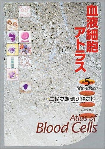 血液細胞アトラス | 三輪 史朗, ...