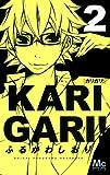 カリガリ! 2 (マーガレットコミックス)