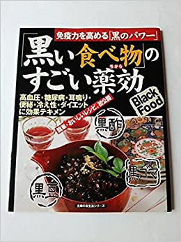 酢 黒豆 黒