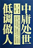 img - for Conduct Yourself in Society by the Golden Mean and in Low Profile (Chinese Edition) book / textbook / text book