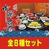 ORCARA 中華料理 【全8種セット(フルコンプ)】