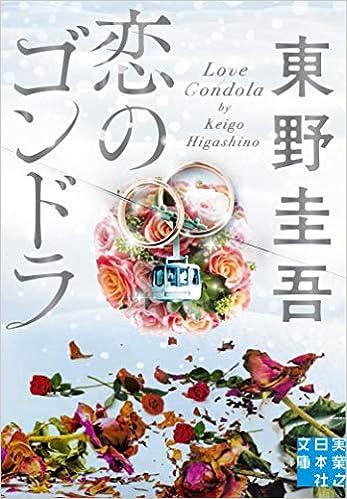 恋のゴンドラ (実業之日本社文庫...