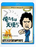 俺たちは天使だ! Vol.3 [Blu-ray]