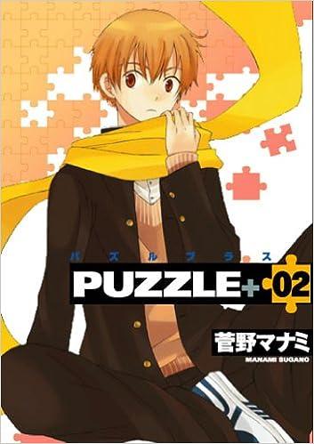 パズルプラス 第01-02巻