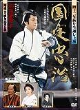 劇団若獅子 / 結成20周年記念公演 国定忠治 全通し上演版 DVD