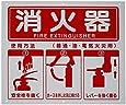 セーフラン(SAFERUN) 消火器使用法標識 215x250mm PVC 四隅+中央上下に取り付け穴