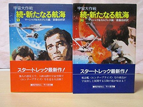 新たなる航海〈続〉(2冊)―宇宙大作戦 (1983年) (ハヤカワ文庫―SF)