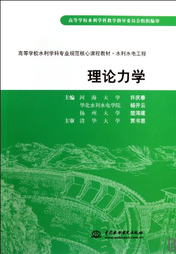 Theoretical Mechanics (Textbook for Standardizing the Core Course of Water Conservancy Discipline· Water Conservancy and Hydropower Engineering) (Hohai University, Xu Qingchun, etc.) (Chinese Edition)