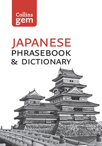 - Collins Japanese Dictionary and Phrasebook Gem Edition: Essential phrases and words (Collins Gem) (Japanese Edition)