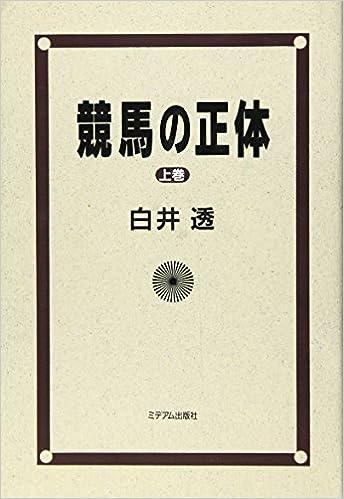白井透 - JapaneseClass.jp