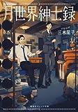 月世界紳士録 (集英社オレンジ文庫)