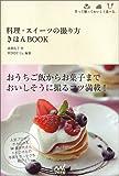 料理・スイーツの撮り方きほんBOOK