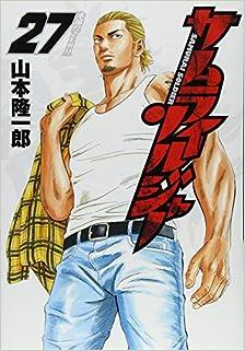 サムライソルジャー 第01-27巻