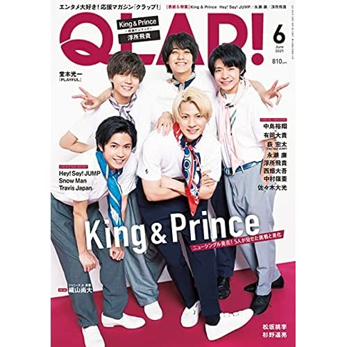 QLAP! 2021年 6月号 表紙画像