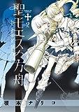 聖モエスの方舟 2 (サンデーGXコミックス)