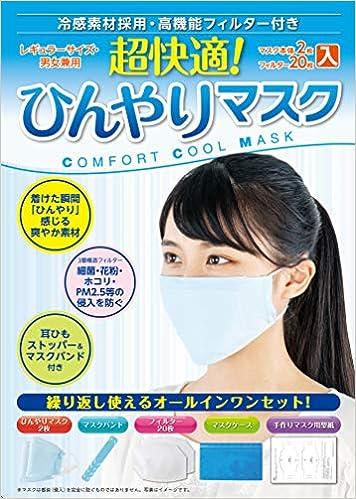 マスク 作り方 ひんやり の