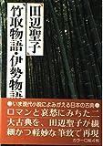 Taketori monogatari ; Ise monogatari (Nihon no koten noberusu) (Japanese Edition)