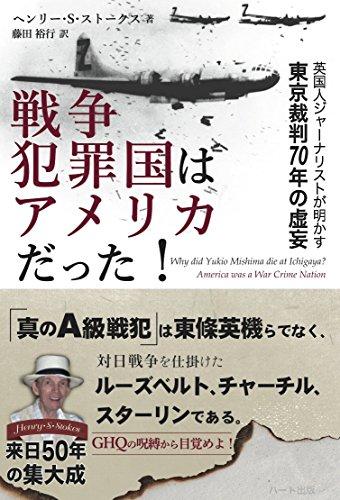 戦争犯罪国はアメリカだった! ─ 英国人ジャーナリストが明かす東京裁判70年の虚妄