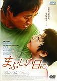 [DVD]まぶしい日に